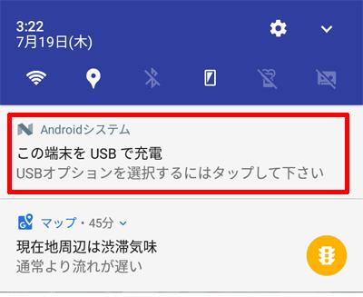 スマートフォンをUSB接続したときのメニュー画面