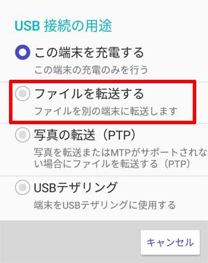 スマートフォンのUSB接続の用途画面