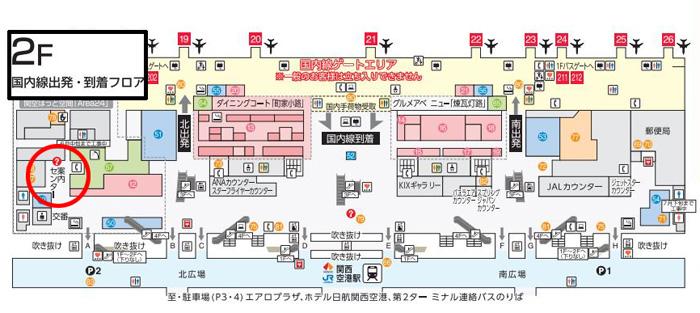 関西国際空港第1ターミナル2階のフロアマップ