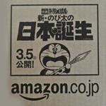 Amazonの段ボールがドラえもん新・のび太の日本誕生だった件