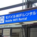中国旅行でのインターネット方法はWifiルーター借りるのが一番簡単