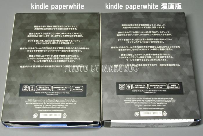 kindle paperwhiteとマンガモデル比較