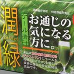 ケール青汁 潤緑を飲んだ感想 お通じの気になる方向けのトクホ