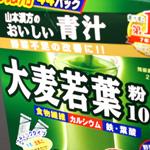 山本漢方のおいしい青汁 大麦若葉粉末100% を飲んだ感想