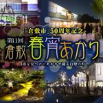 倉敷春宵あかり2017で夜の美観地区を散策してみた 夜景とライトアップが綺麗