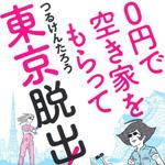 「0円で空き家をもらって東京脱出」の感想 都会から田舎へ移住のリアル