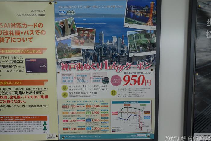 神戸街巡り1dayクーポン
