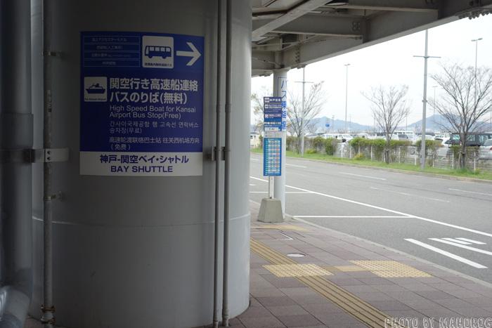 神戸空港海上アクセスターミナル行きのバス乗り場