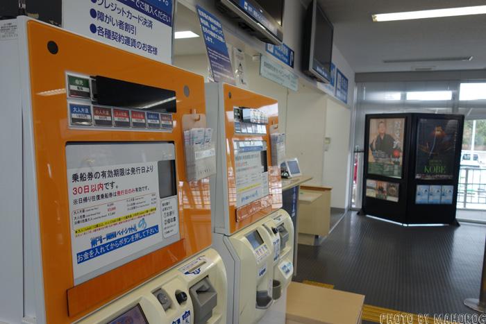神戸空港海上アクセスターミナルの券売機