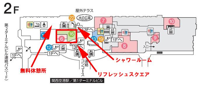 関西空港リフレッシュスクエアの場所