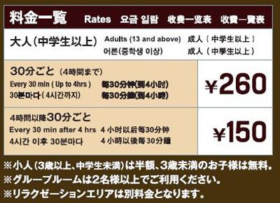 関西空港リフレッシュスクエアの料金