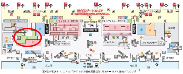 関西空港エアポートラウンジの場所
