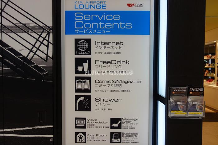 関西空港エアポートラウンジ入口