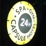 ニュージャパンカプセルホテル カバーナ店(大阪道頓堀)の感想 ジムが併設されてる