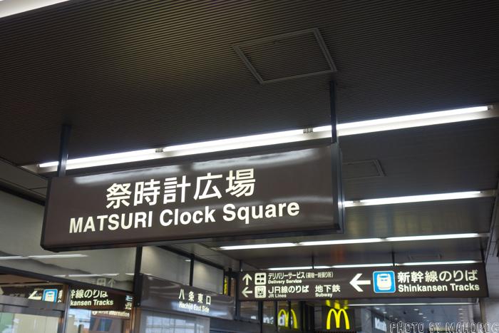 JR京都駅の祭時計広場の看板