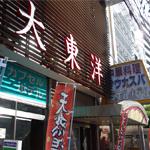 カプセルホテル大東洋(大阪・梅田)に泊まった感想 まったりするのに最適