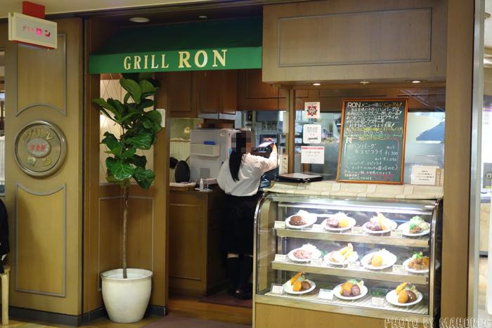 大阪梅田のグリル ロン入口