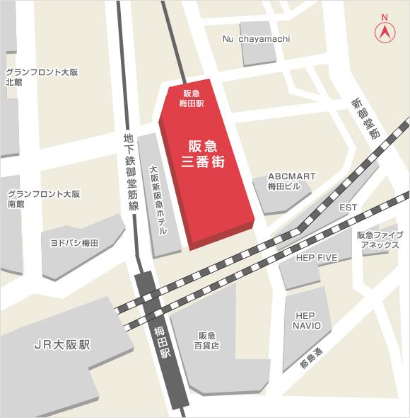 阪急三番街の場所