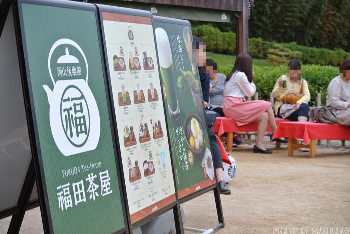 岡山後楽園の福田茶屋