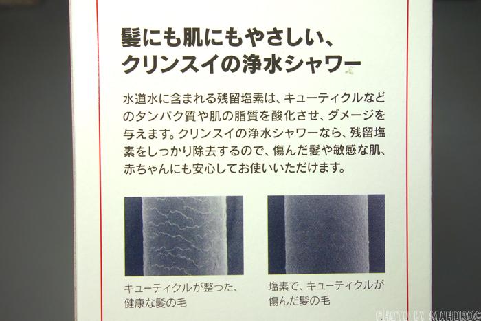 三菱ケミカル・クリンスイ 浄水シャワー SY102-IV