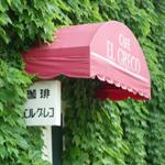 倉敷美観地区の名物喫茶店エル・グレコで大正ロマンに思いを馳せながら休憩