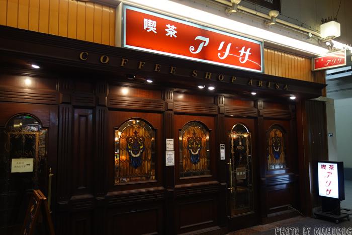 大阪梅田の喫茶アリサ