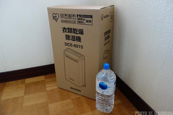 アイリスオーヤマ衣類乾燥除湿機DCE-6515