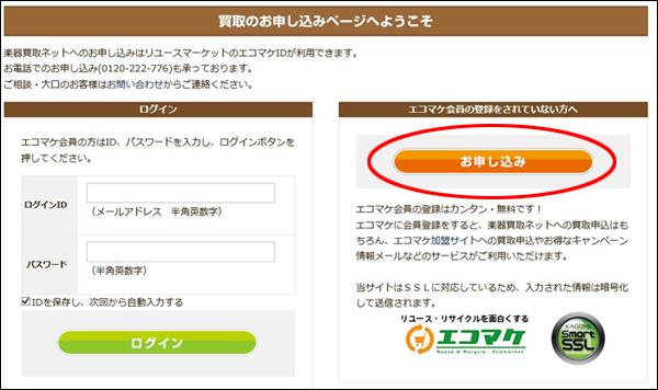 楽器買取ネットの買取申込ページ