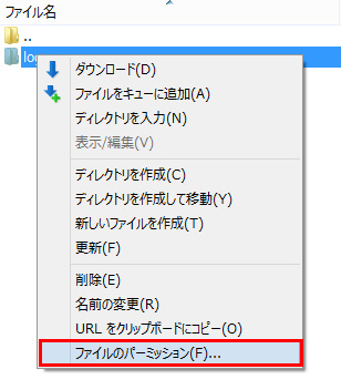 logのファイルパーミッション変更