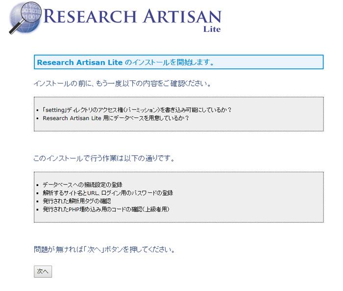 リサーチアルチザンのインストール画面