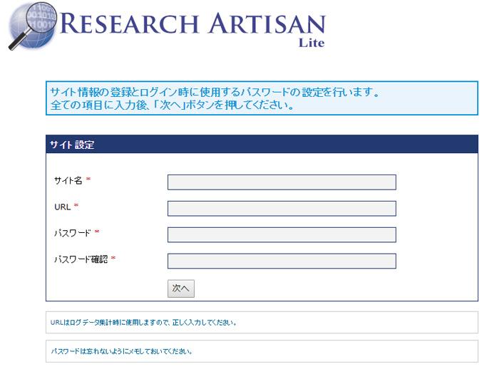 リサーチアルチザンサイト情報登録