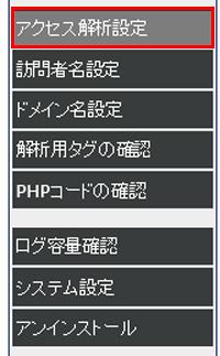 リサーチアルチザンライトの管理画面