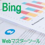 BingWebマスターツール