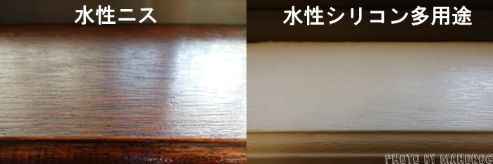 水性ニスとシリコン塗料の比較