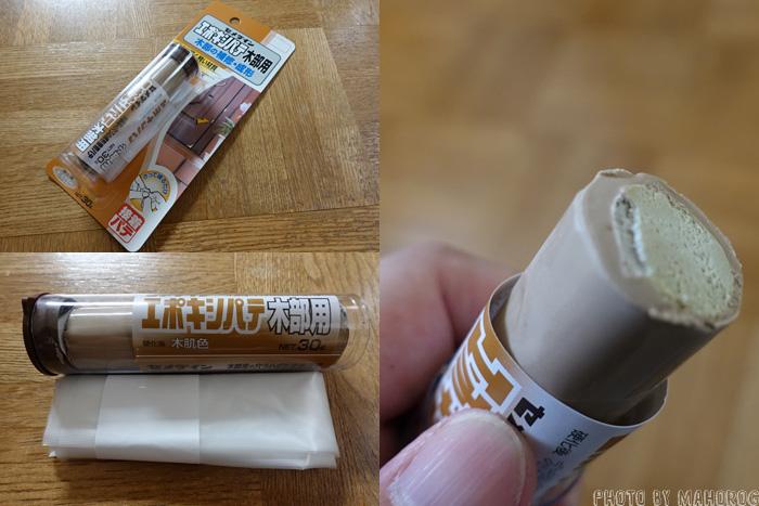 木製用エポキシパテ