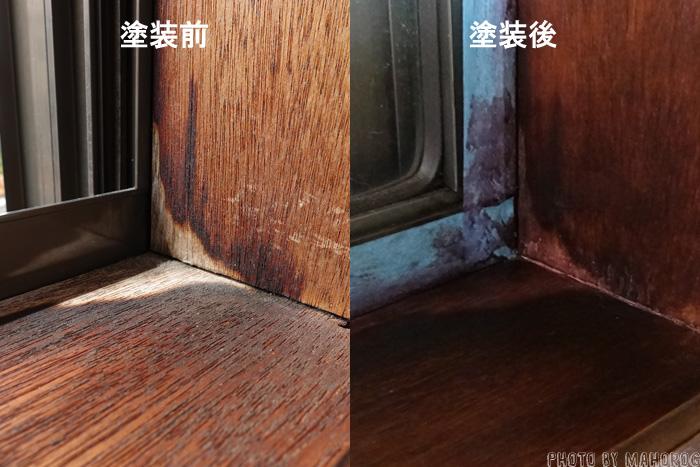 アドの木枠の塗装前と塗装後の比較