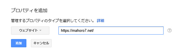 Google Search Console管理画面