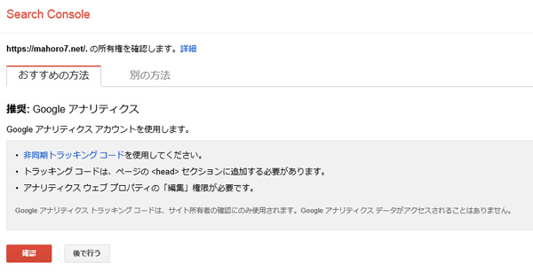 Google Search Console管理画面