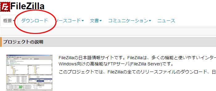 FileZillaサイトのダウンロードページ