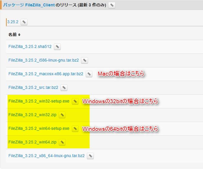 FileZillaのダウンロードページ