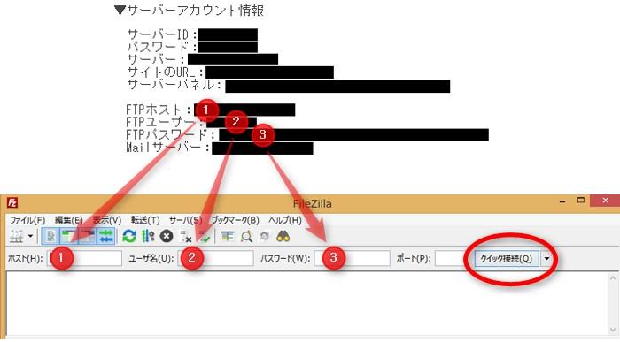 FileZillaのサーバー接続