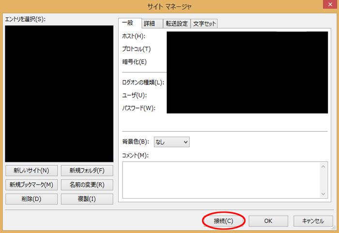 FileZillaのサイトマネージャー
