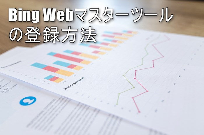 bingwebマスターツールの登録方法