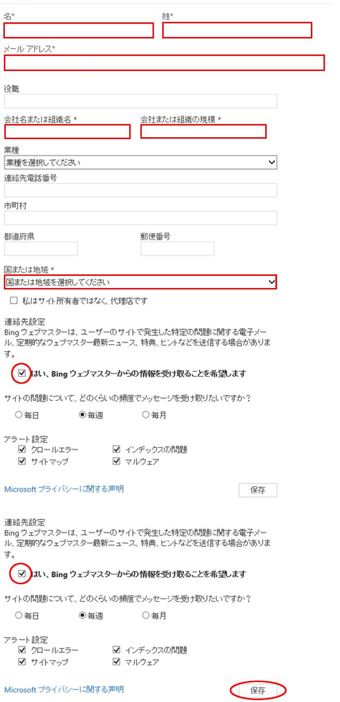 bingwebマスター登録画面