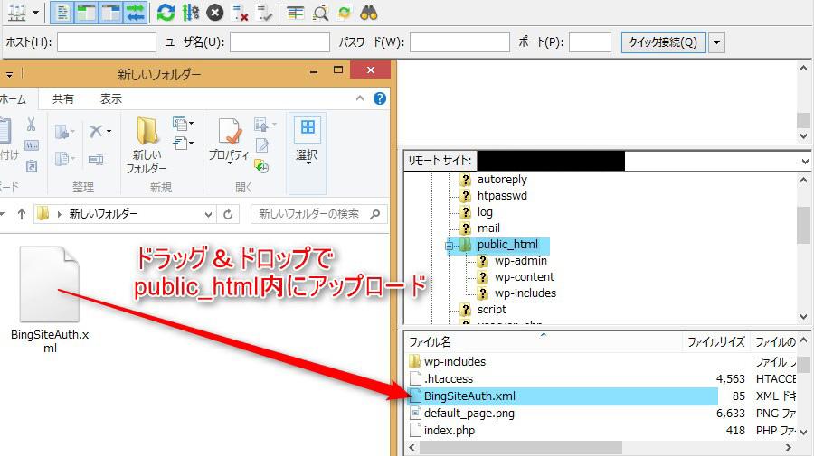 bingwebマスターサイトマップをサーバーにアップ