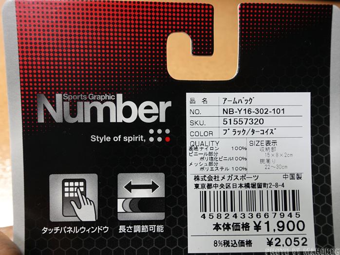 Numberのアームバッグの商品タグ
