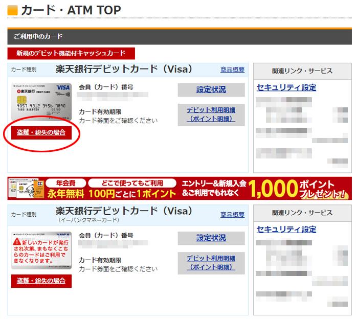 楽天デビットカードのカード・ATM