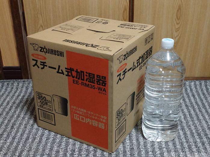 象印 スチーム式加湿器(木造~6畳/プレハブ洋室~10畳) ホワイト EE-RM35-WAの外箱