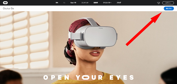 Oculus Goの公式サイト