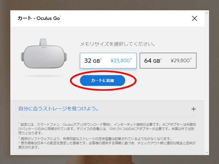 Oculus Goのストレージ選択